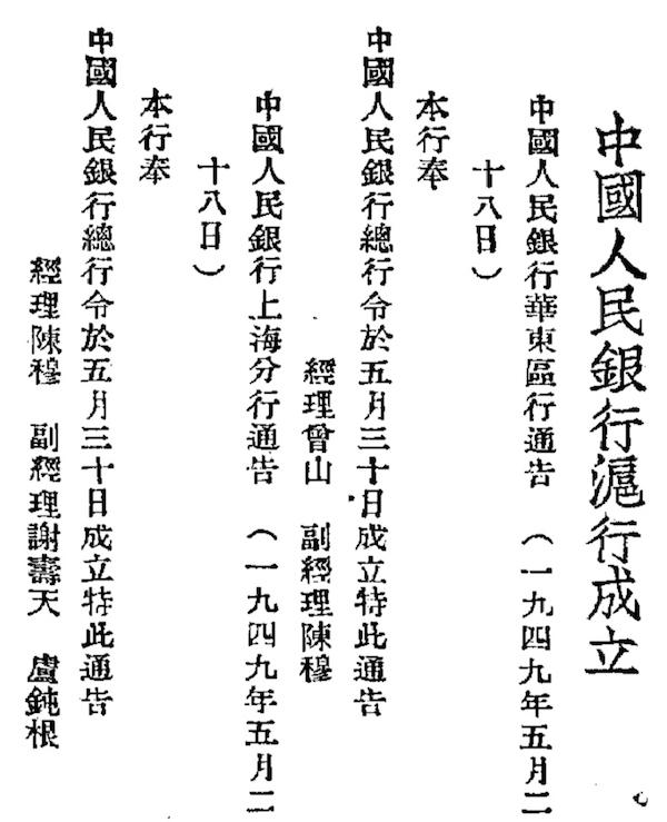 《中国人民银行沪行成立》,《银行周报》第33卷第22-23期,1949年6月6日出版