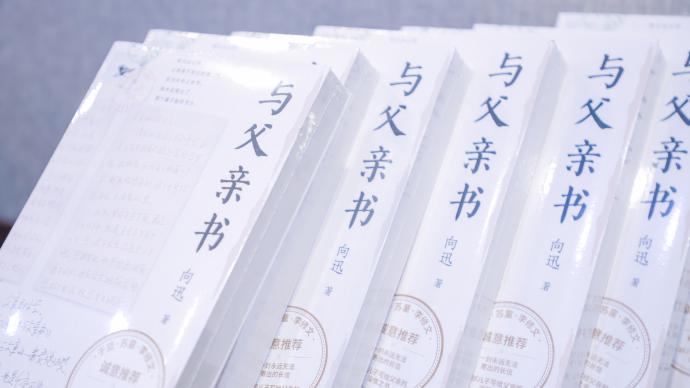《与父亲书》:说说中国式的父子关系
