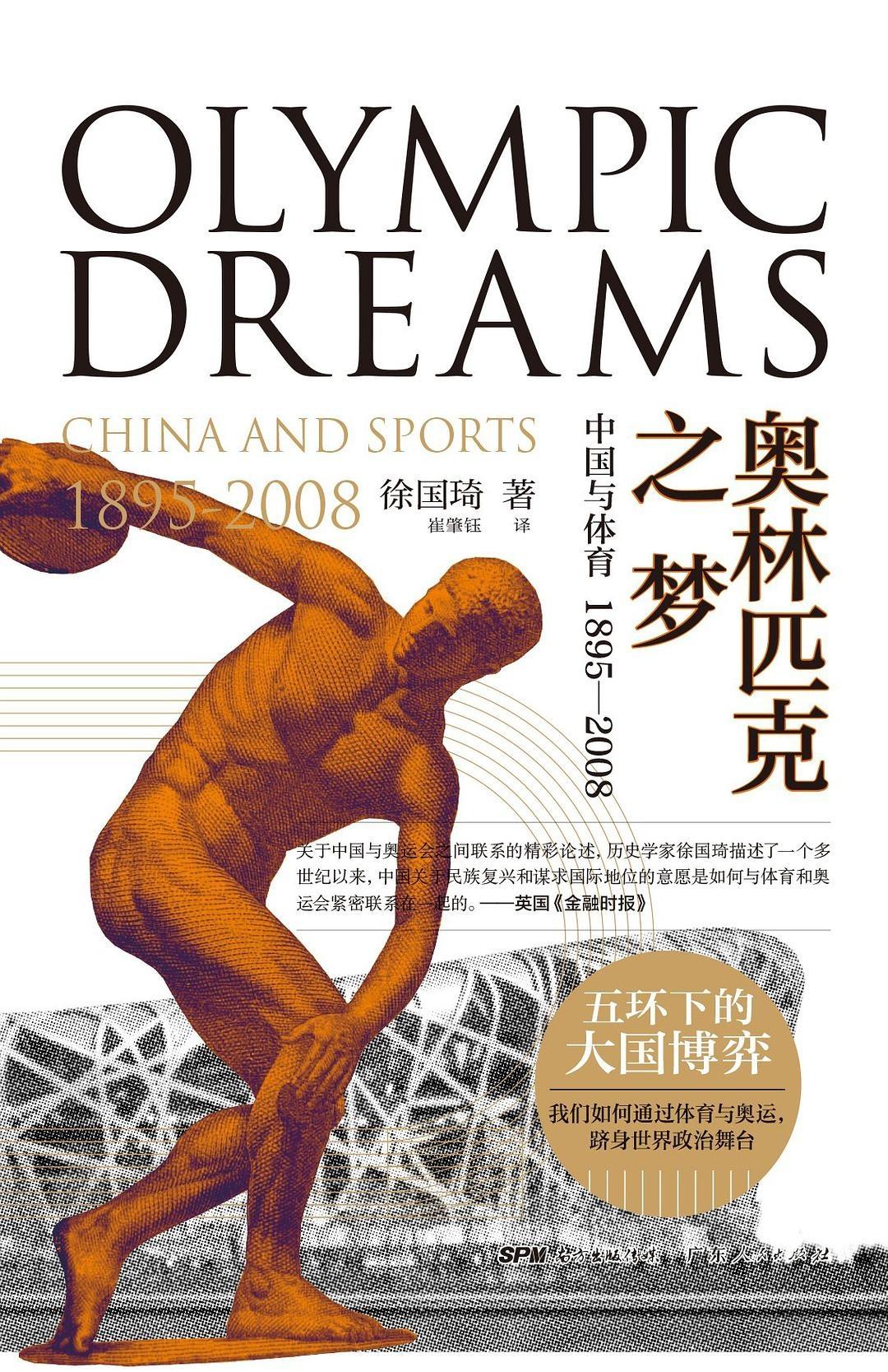 《奥林匹克之梦:中国与体育,1895-2008》,徐国琦/著,崔肇玉/译,广东人民出版社,2019年6月版