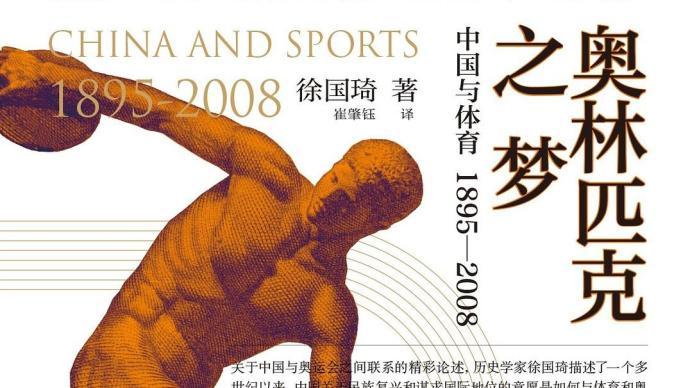 徐国琦|现代体育与民族情感