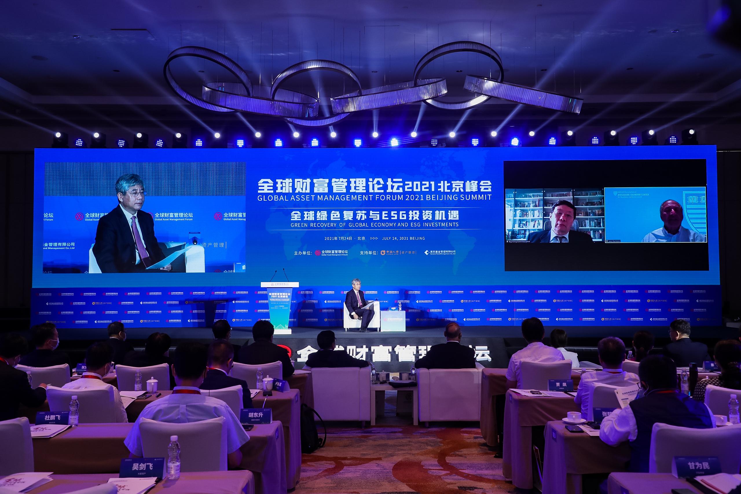 Global Wealth Management Forum 2021 Beijing Summit Site
