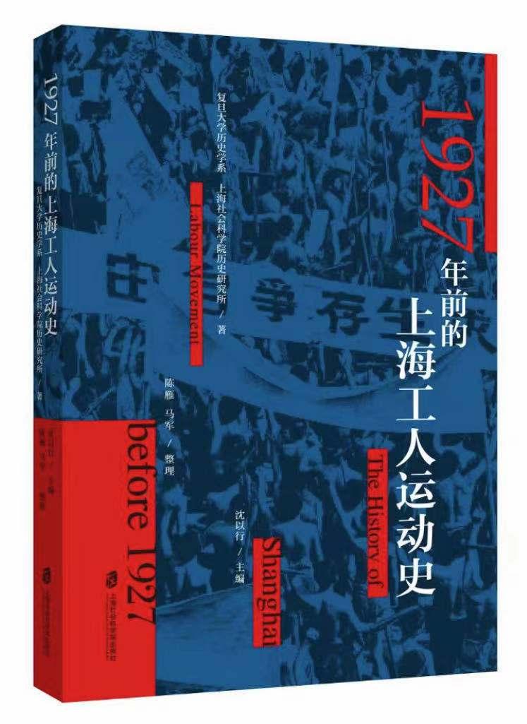 《1927年前的上海工人运动史》,复旦大学历史学系、上海社会科学院历史研究所著,沈以行主编,陈雁、马军整理,上海社会科学院出版社,2021年7月