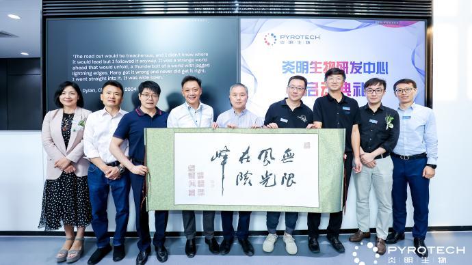 炎明生物在京研发中心投入使用,邵峰:做出中国的原始创新药