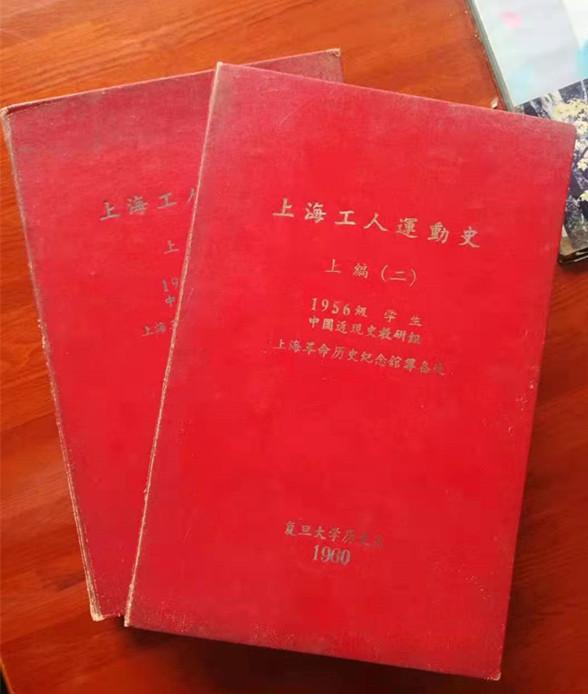 《1927年前的上海工人运动史》的原始誊抄本