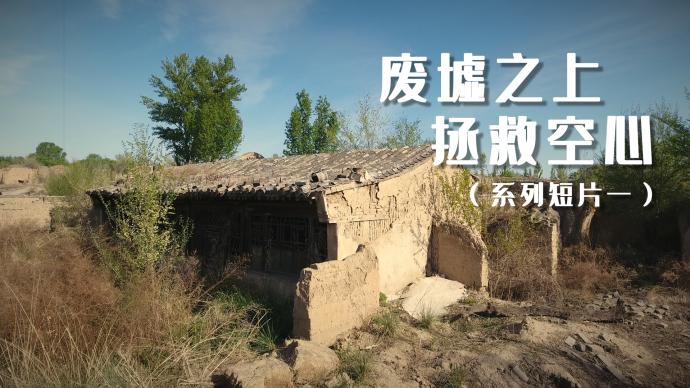 """西窑头村——易居乐农""""空心村改造项目""""第一站"""