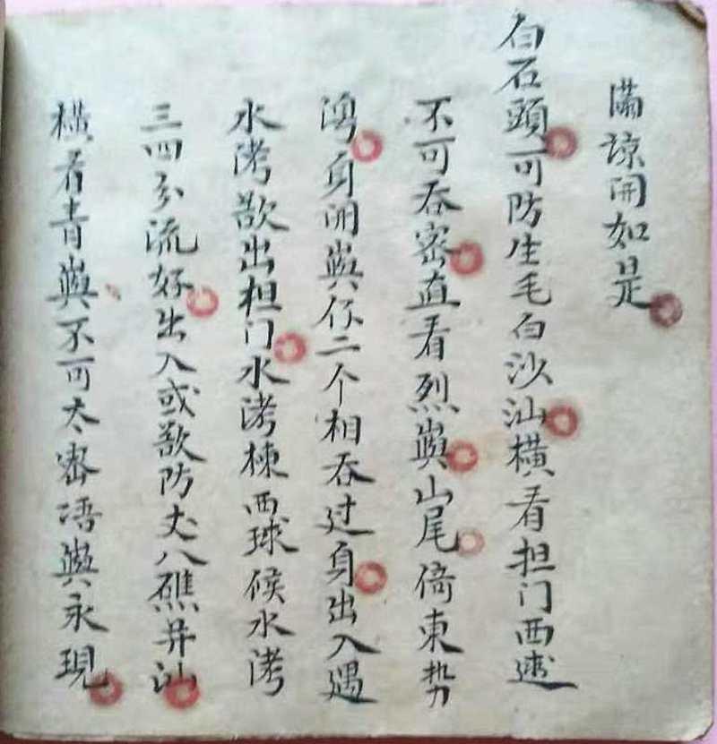 东山岛一收藏家收藏的针路簿