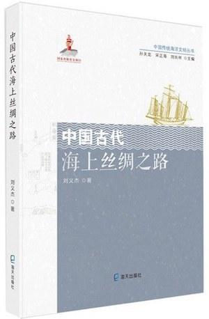 本文摘选自刘义杰著,《中国古代海上丝绸之路》,海天出版社,2020年1月出版。澎湃新闻经授权刊发。