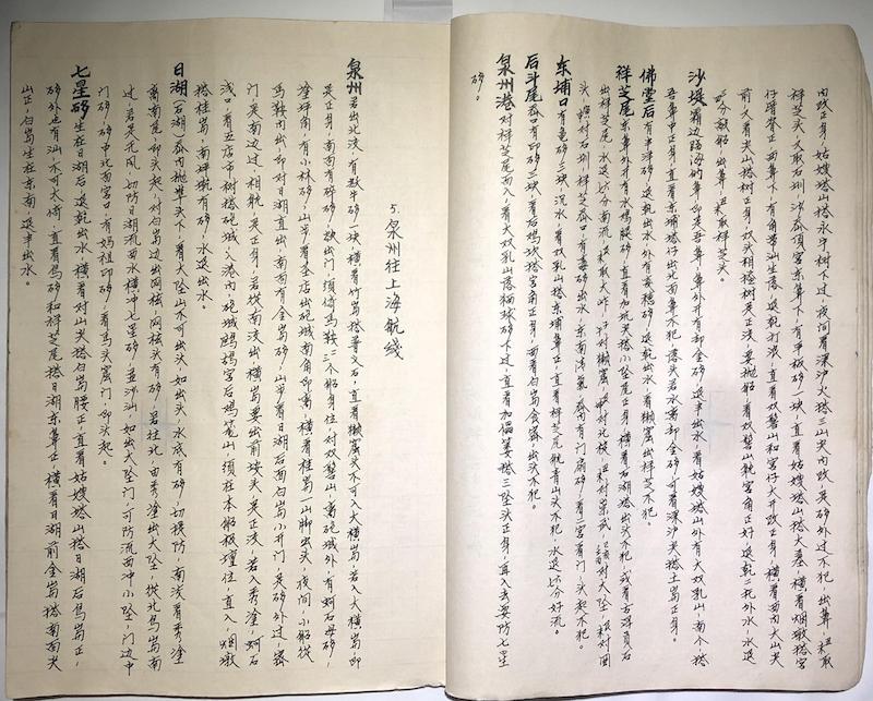 """征集自惠安的一份针路簿中有关""""泉州""""的一页,抄录于上世纪60年代"""