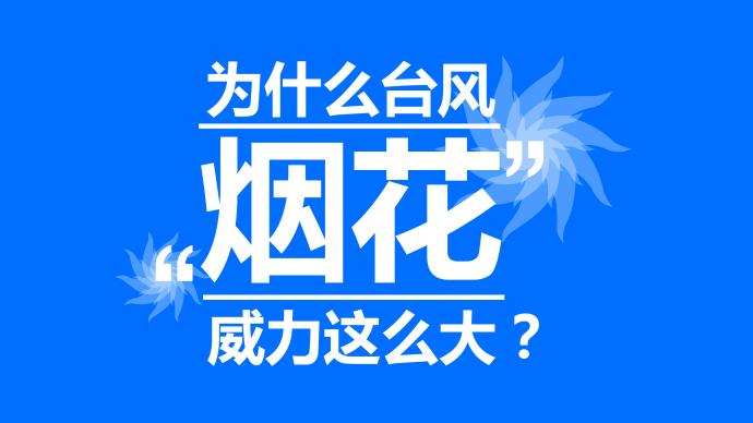 """动画告诉你为什么台风""""烟花""""威力这么大?"""