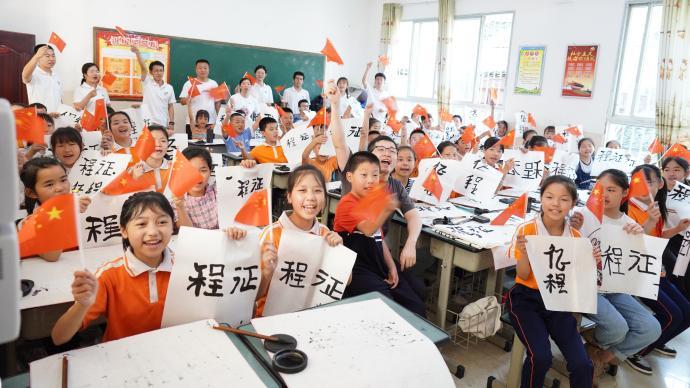 将书法支教带到川贵,为乡村孩子打开一片艺术的天空