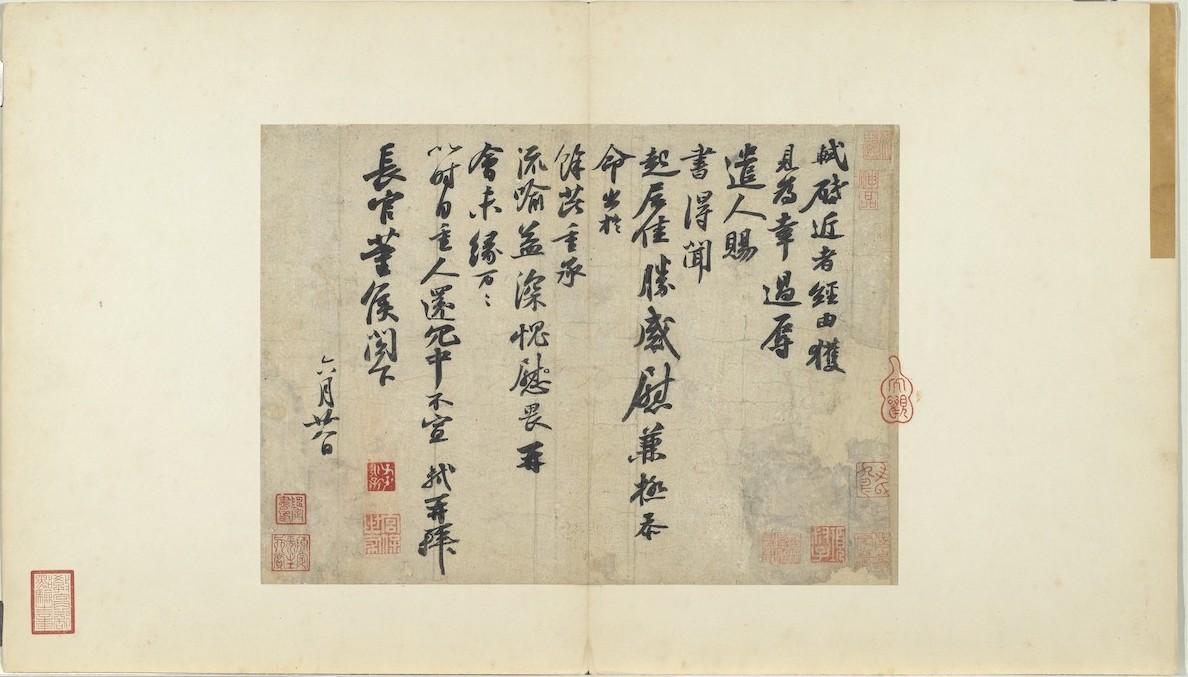 宋 苏轼 《书尺牍》台北故宫博物院藏