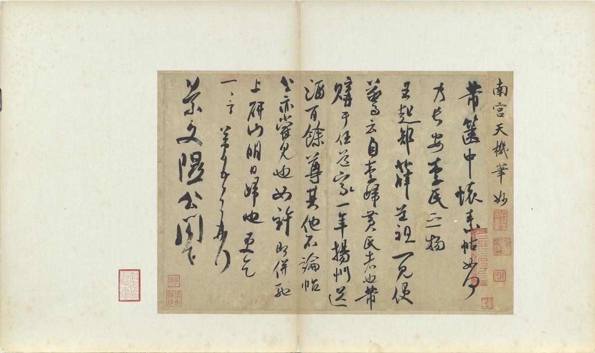宋 米芾《书论书》台北故宫博物院藏