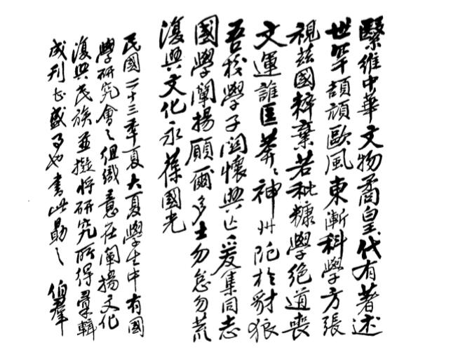 1934年,王伯群为大夏大学国学研究会题词