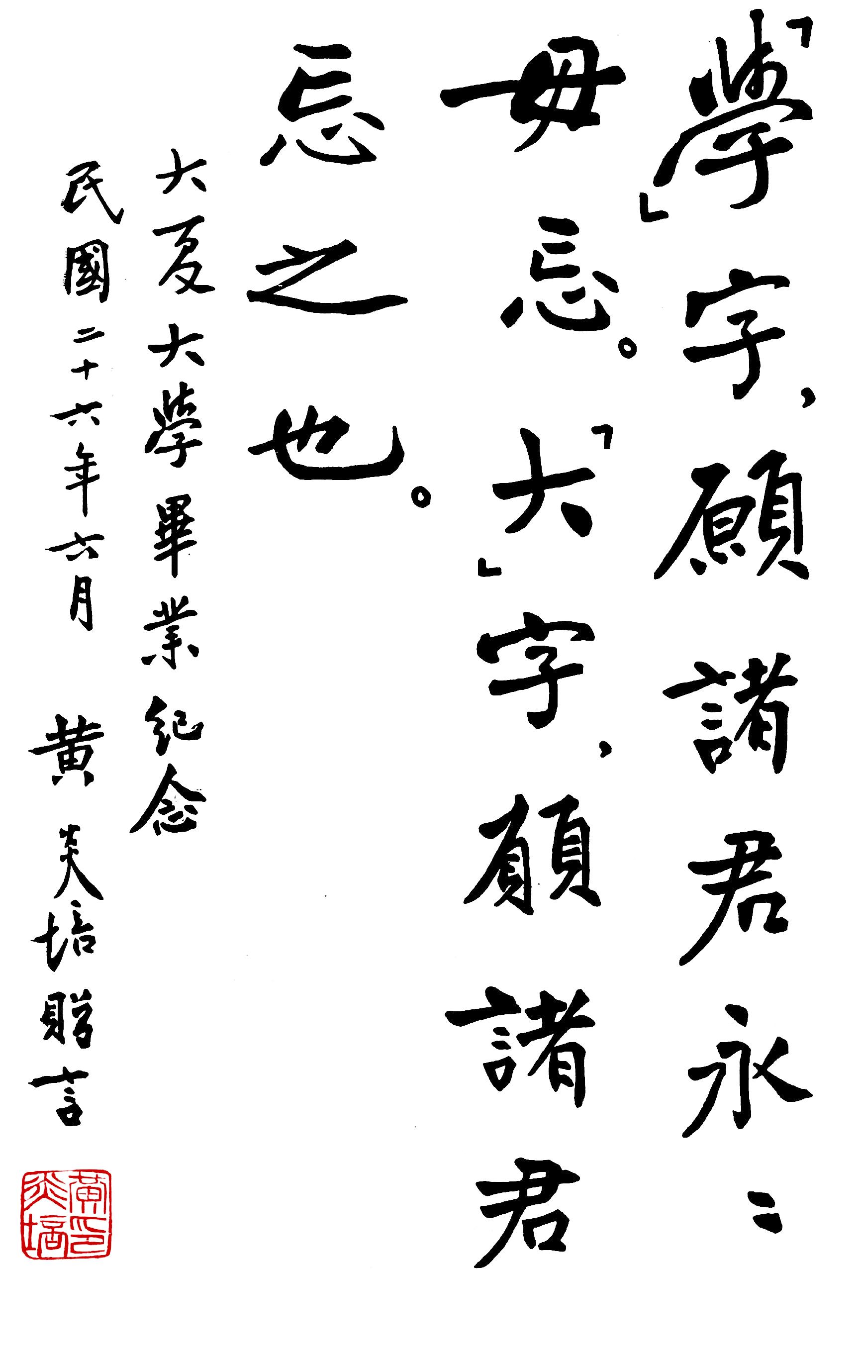 黄炎培为大夏大学毕业生题词