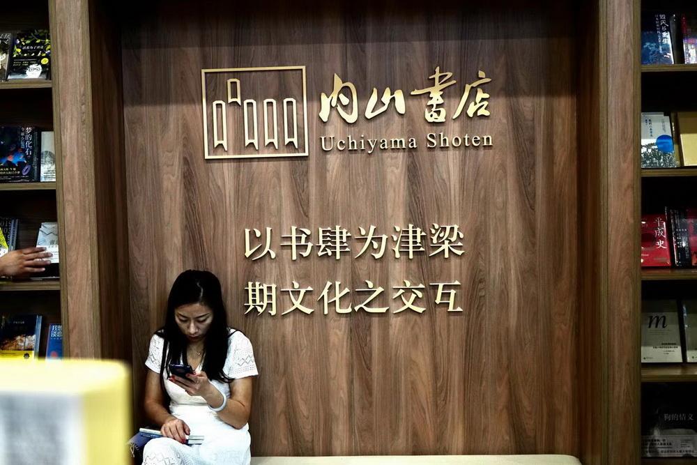 天津内山书店店内