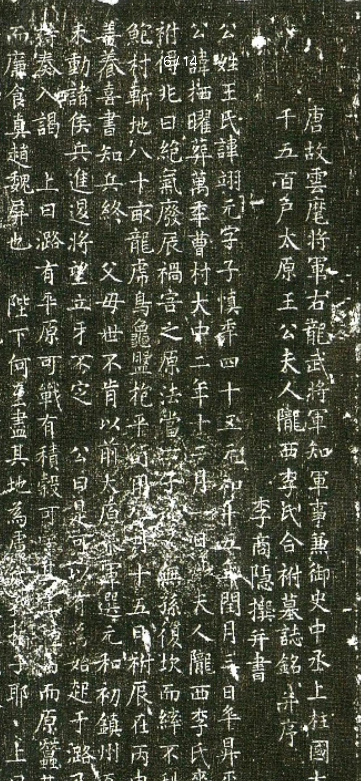 李商隐撰书《王翊元与夫人李氏合袝墓志铭》(局部)