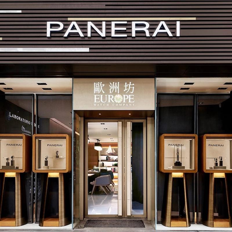 位于香港尖沙咀的沛纳海专卖店。