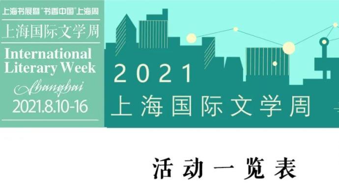 上海国际文学周发布节目单,石黑一雄和阿特伍德相约在线上