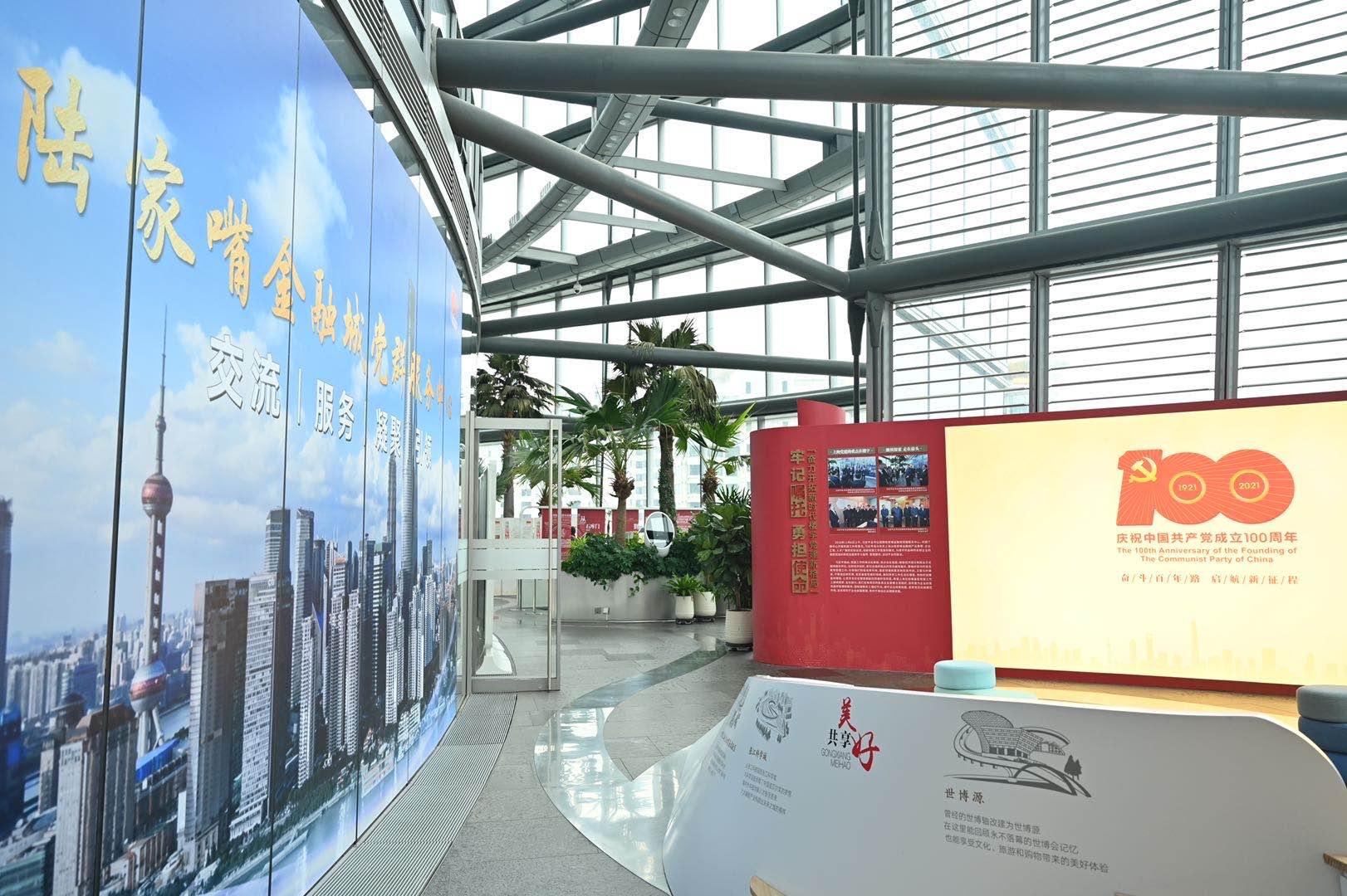 位于上海中心大厦22层的陆家嘴金融城党群服务中心