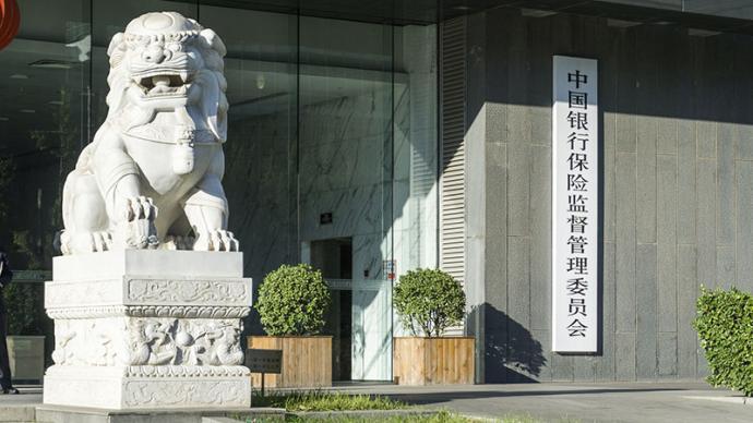 上海银保监局开近千万元罚单:剑指涉房贷款,五大行均被罚