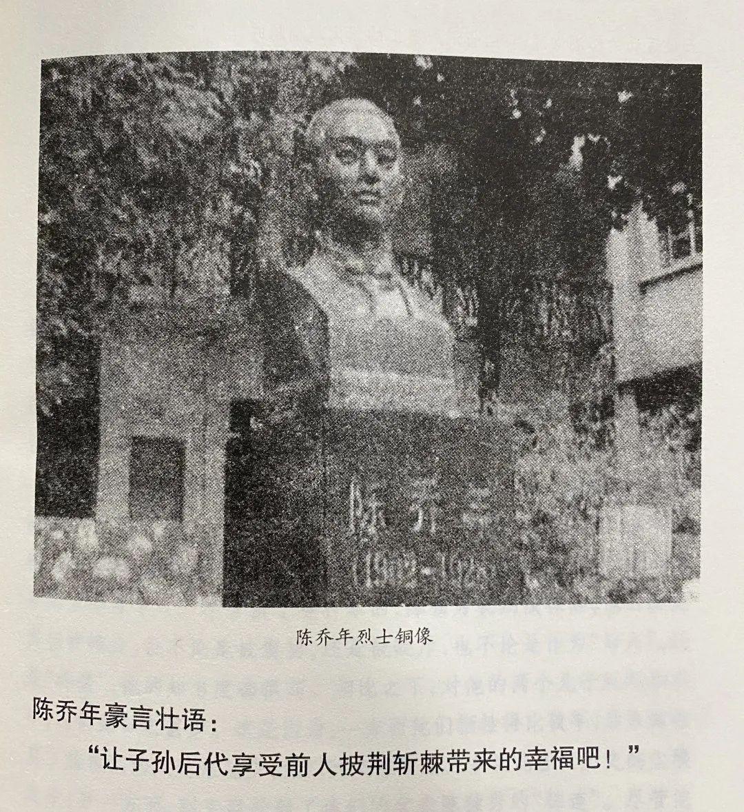 陈乔年烈士铜像