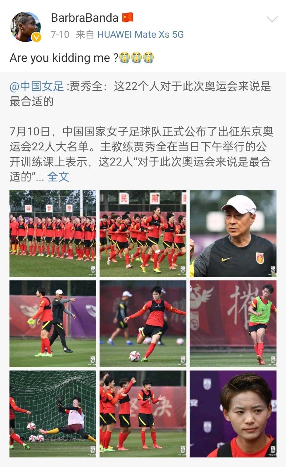 班达曾经在微博质疑贾秀全对中国女足的阵容选择。