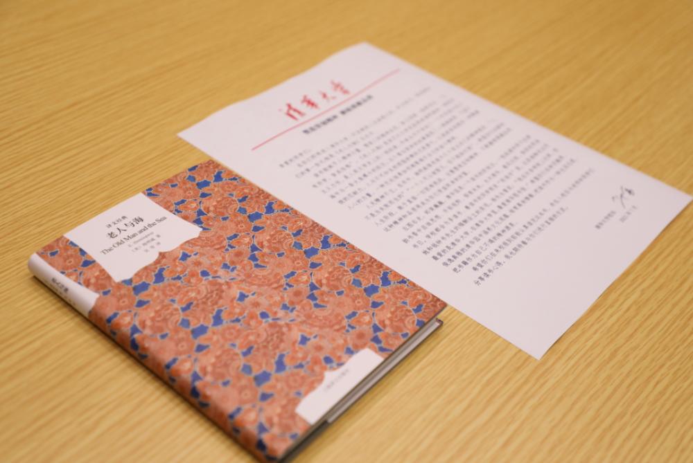 清华今年随同录取通知书向新生寄送的经典读物是海明威的《老人与海》。 图片来源:清华大学