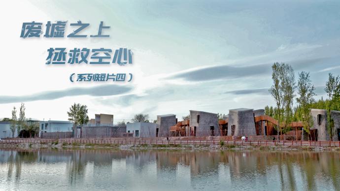 """12位建筑師,1000多個日夜助力""""空心""""村落重生"""
