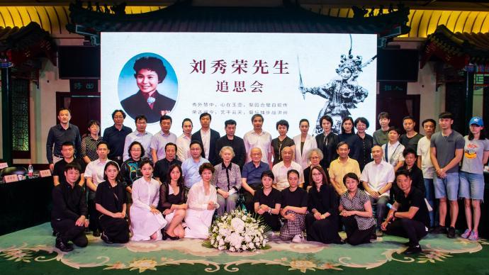 京剧艺术家刘秀荣追思会在京举行,明年举办逝世周年纪念演出