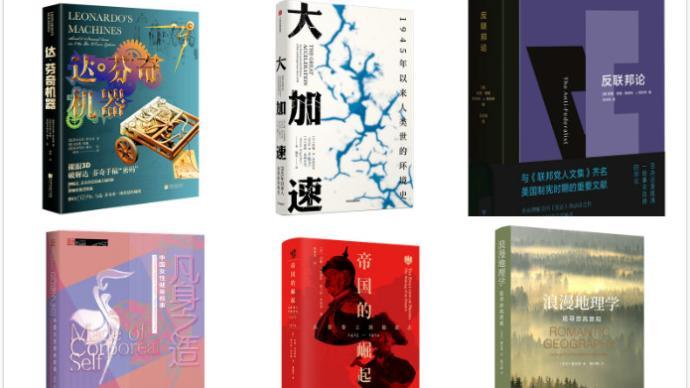 7月人文社科联合书单|凡身之造:中国女性健身叙事