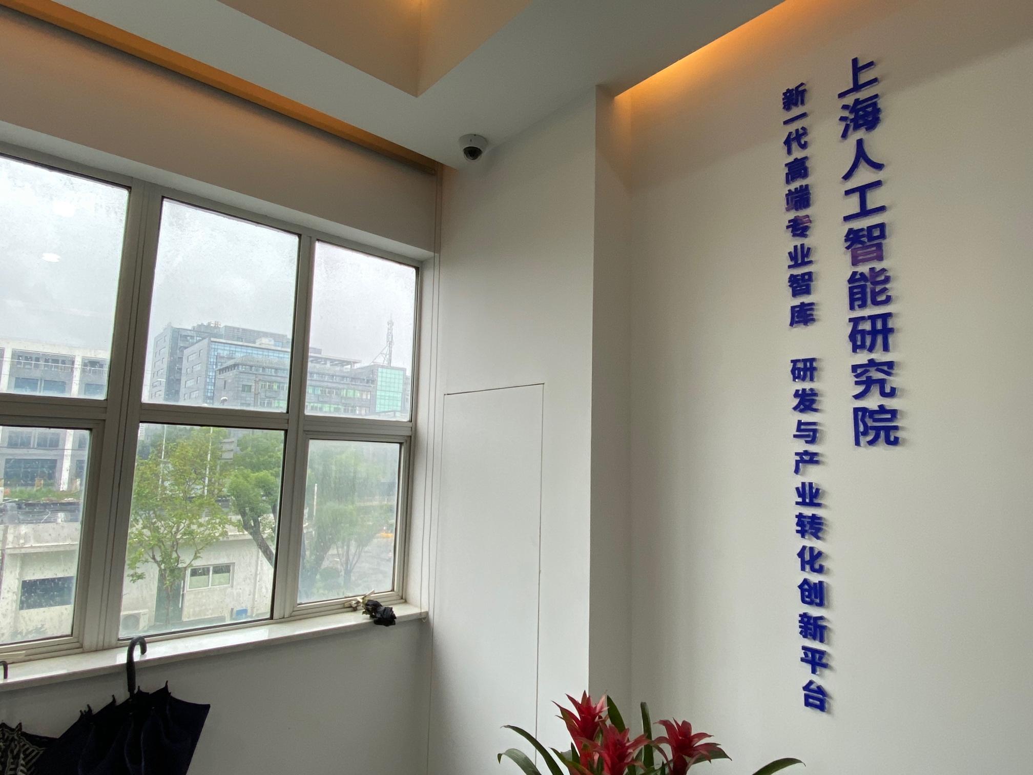 上海人工智能研究院