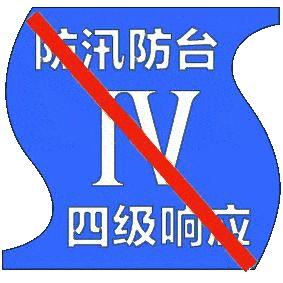 """本文图片均为""""上海防汛""""微信公号 图"""