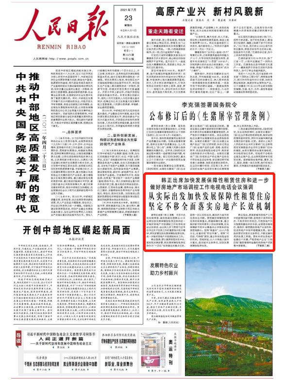 (7月23日《人民日报》截图)