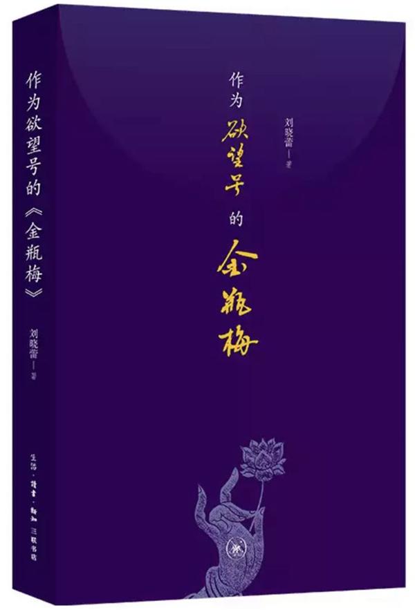 《作为欲望号的<金瓶梅>》,生活·读书·新知三联书店,2021年6月版
