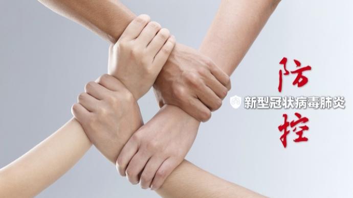 江苏媒体:坚决扛起疫情防输出防扩散的政治责任