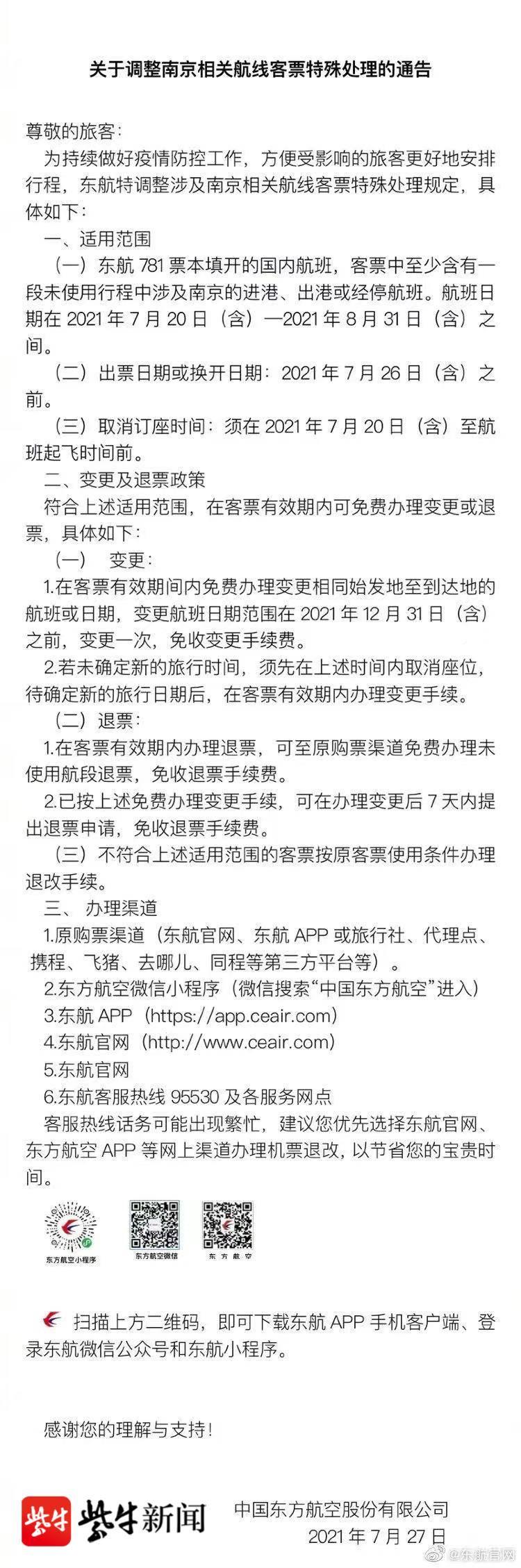 信宏注册登录:延长至8月底:多家航空公司调整南京相关航线退改签政策