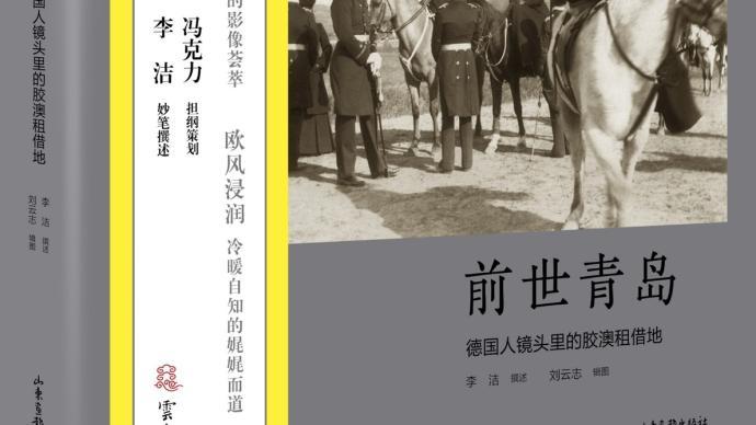 李公明丨一周书记:在德国人胶澳摄影中的……殖民地历史叙事