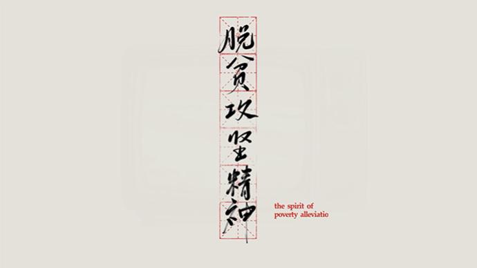 """""""中國精神""""系列動畫短片⑩ 《脫貧攻堅精神》"""