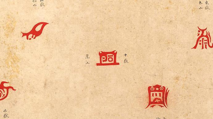 洞天寻隐·学林纪丨李福:道教神圣地理(上篇)