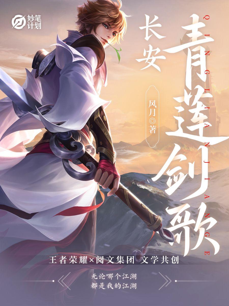 《长安:青莲剑歌》