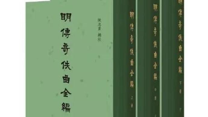 黃天驥|陳志勇《明傳奇佚曲全編》序