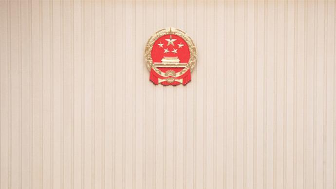 """浙江省人大常委会通过促进""""共同富裕示范区""""建设相关决定"""