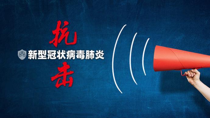 南京江宁高风险地区停工停产停课,全区各类诊所全面停诊