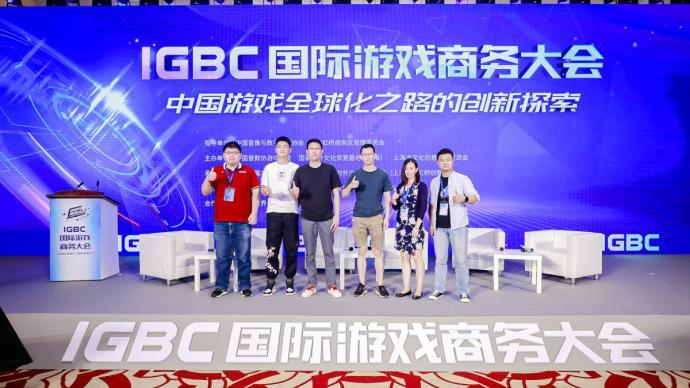 2021國際游戲商務大會:中國游戲全球化之路的創新探索