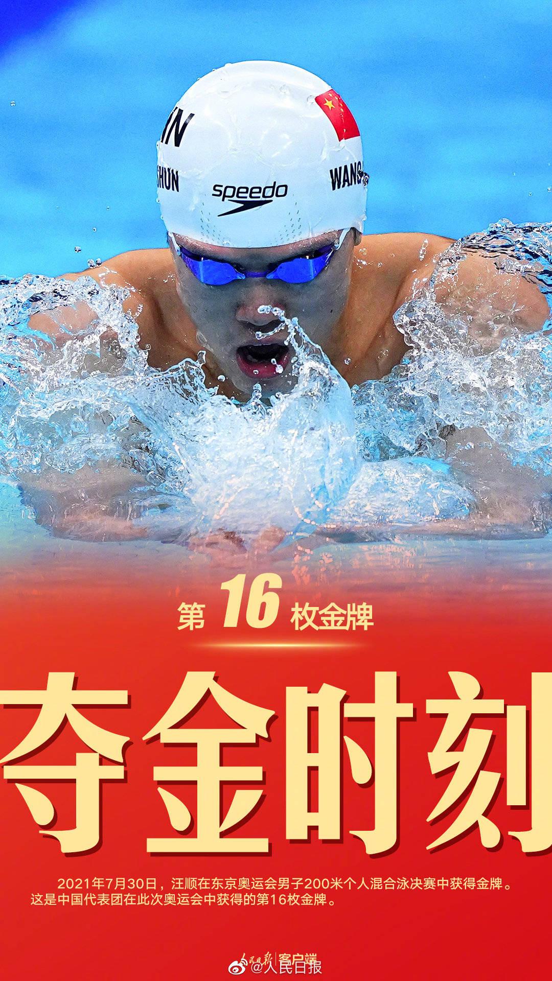 汪顺 东京奥运会男子200米混合泳夺金时刻 人民日报 图
