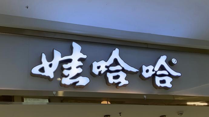 """娃哈哈推出""""快销网"""",宗庆后:实体经济和虚拟电商并非对立"""
