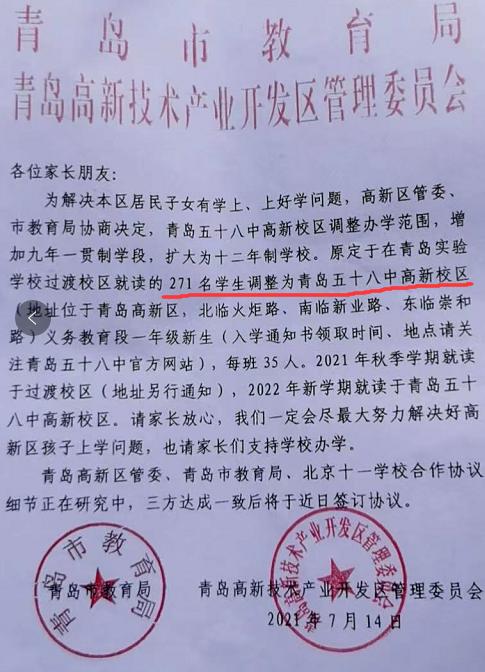 7月14日,高新区管委会发布通告,称将271名孩子安置到在建的青岛五十八中高新校区就读
