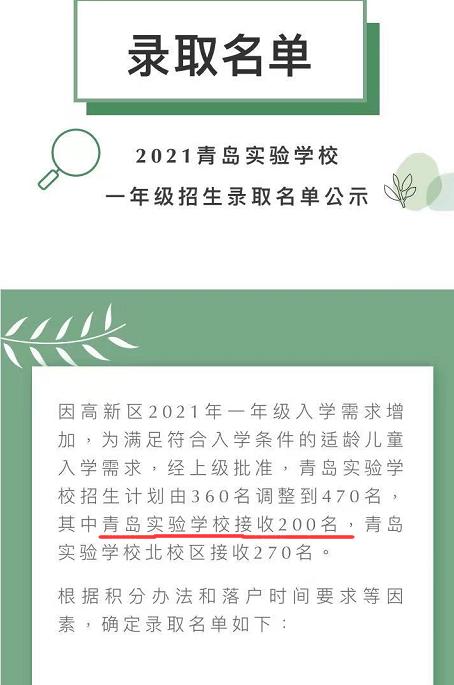 7月5日,青岛实验学校公布的录取名单,其中只有200人进入本部学习