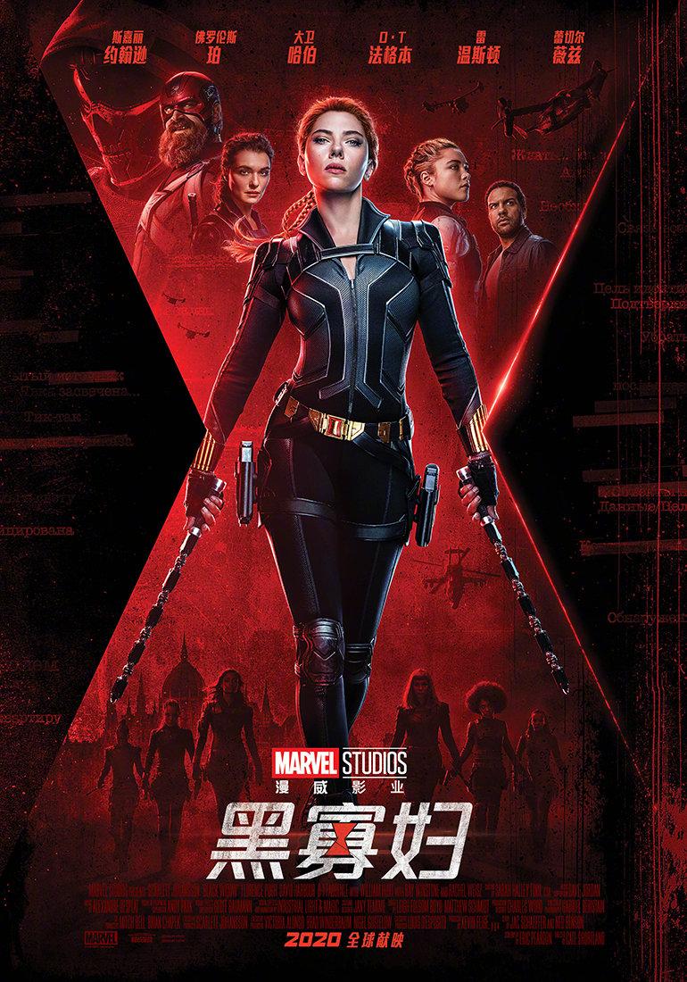 《黑寡妇》原计划于2020年上映,这是当时制作的海报