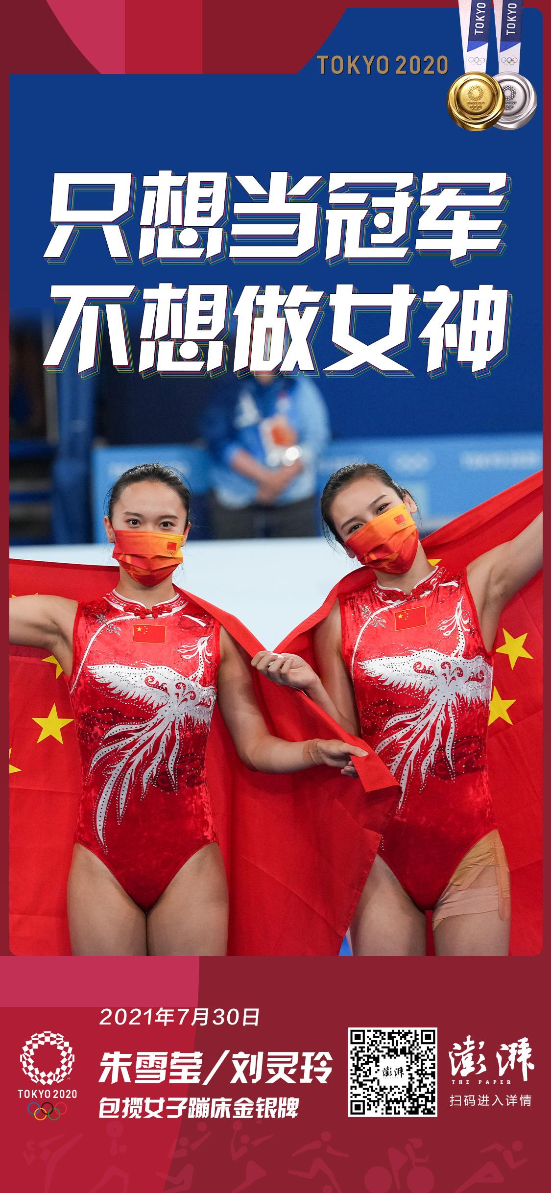 包揽冠亚军!朱雪莹拿下蹦床金牌,中国体操13年后再圆梦(图5)